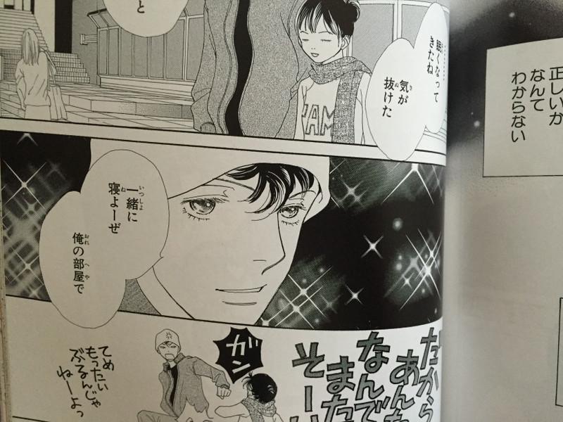 花男ニ次小説